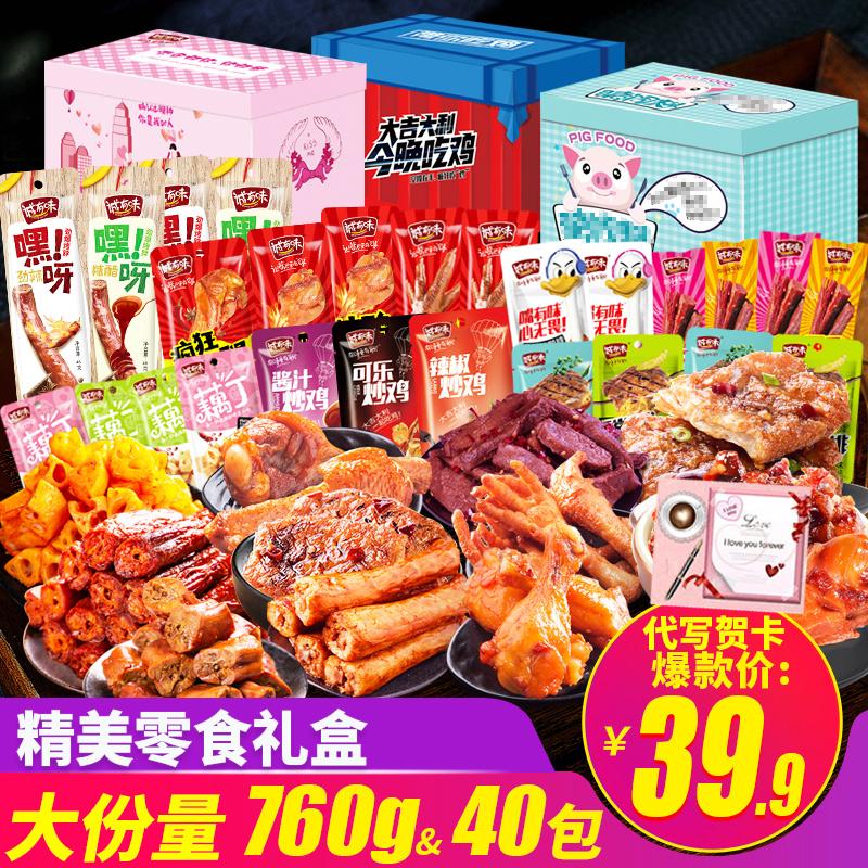 零食大礼包送女友猪饲料散装小吃年货置办必备充饥夜宵休闲食品