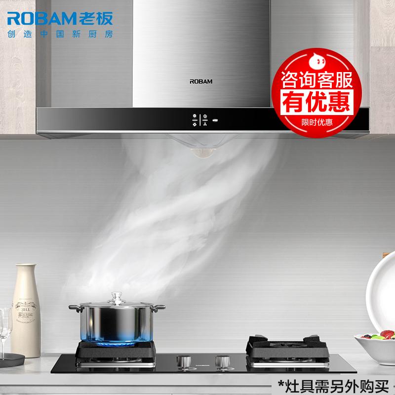 老板牌67X2欧式顶吸式大吸力抽油烟机家用厨房电器脱排官方旗舰店