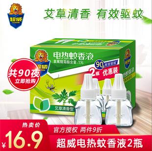 超威电热蚊香液补充装2瓶装艾草清香驱蚊液90夜家用电蚊香液套装