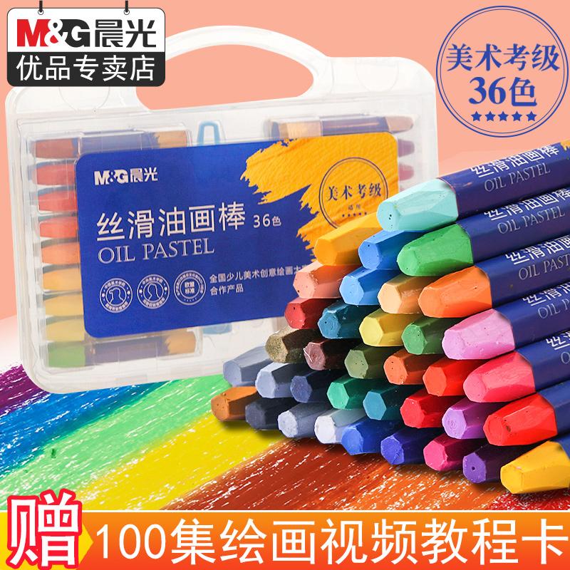 晨光油画棒儿童安全无毒蜡笔36色可水洗幼儿园宝宝画笔24色彩色水溶性旋转蜡笔彩绘棒48色画画笔套装