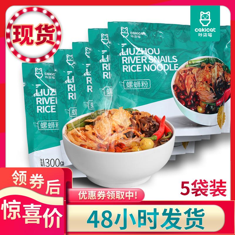 点击查看商品:咔柒喵 正宗广西柳州螺蛳粉原味特产酸辣速食方便面米线螺丝粉5袋