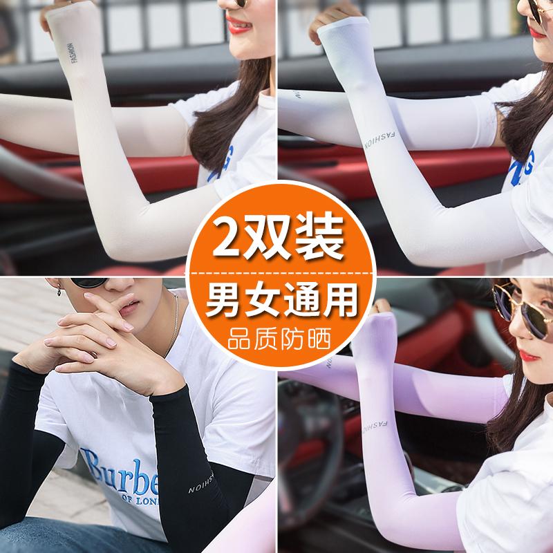 夏季冰爽袖防晒女手套男手袖冰丝护臂手臂开车防紫外线袖子薄长款优惠券