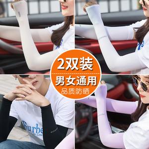 夏季冰爽袖套防曬女護臂手臂套袖男袖子開車防紫外線冰絲手套長款