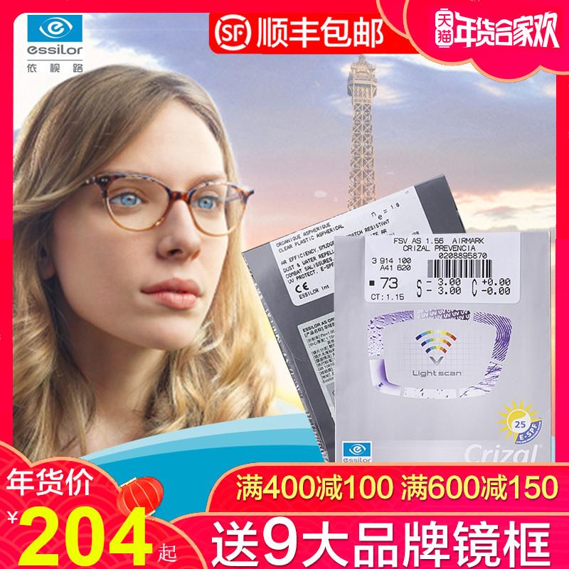 点击查看商品:依视路镜片钻晶a4防蓝光a3轻蓝1.56 1.67非球面爱赞近视眼镜片1片