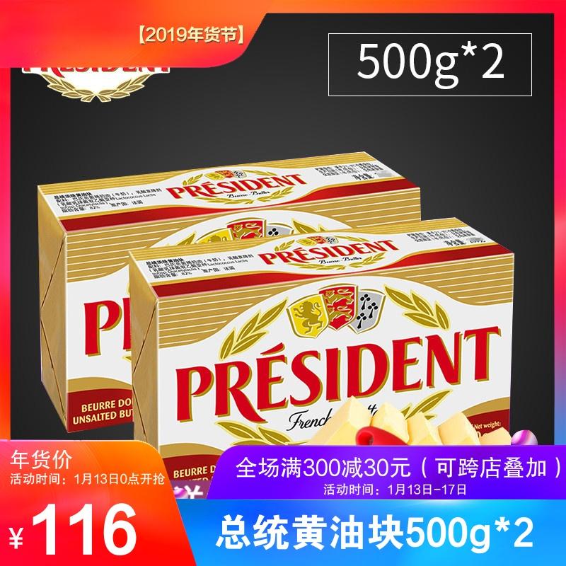 点击查看商品:1月15日15点预售15天左右发货下单即同意次说明】总统黄油500g*2