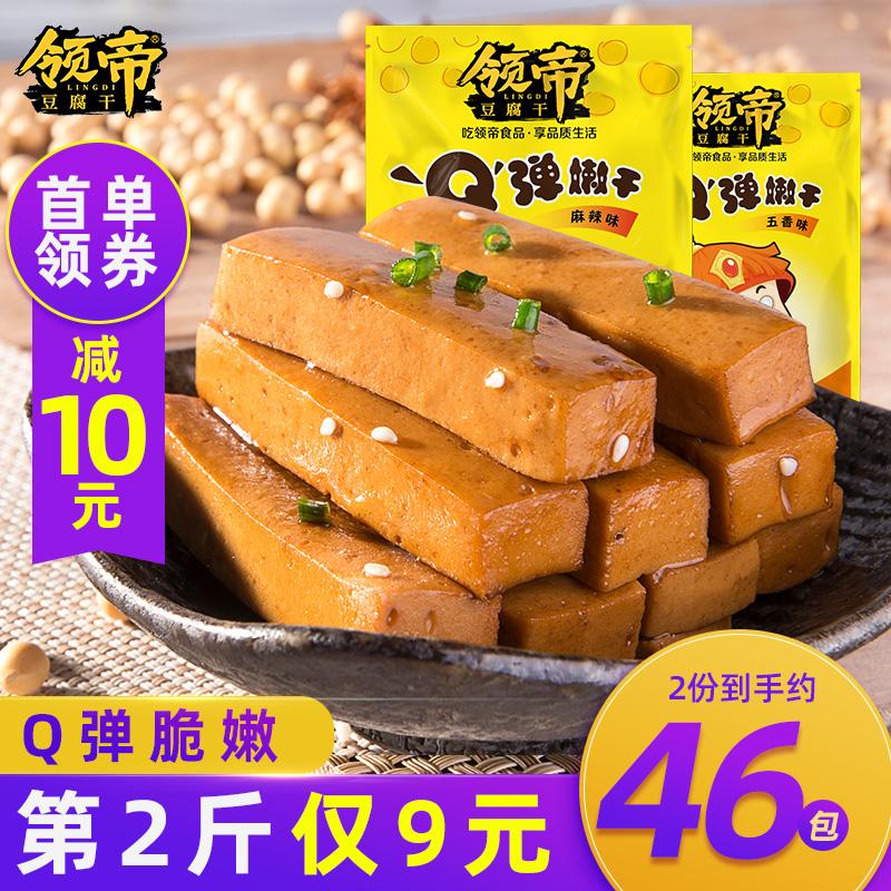 领帝q弹豆干小零食散装整箱500g豆腐干香辣五香零食小吃休闲食品
