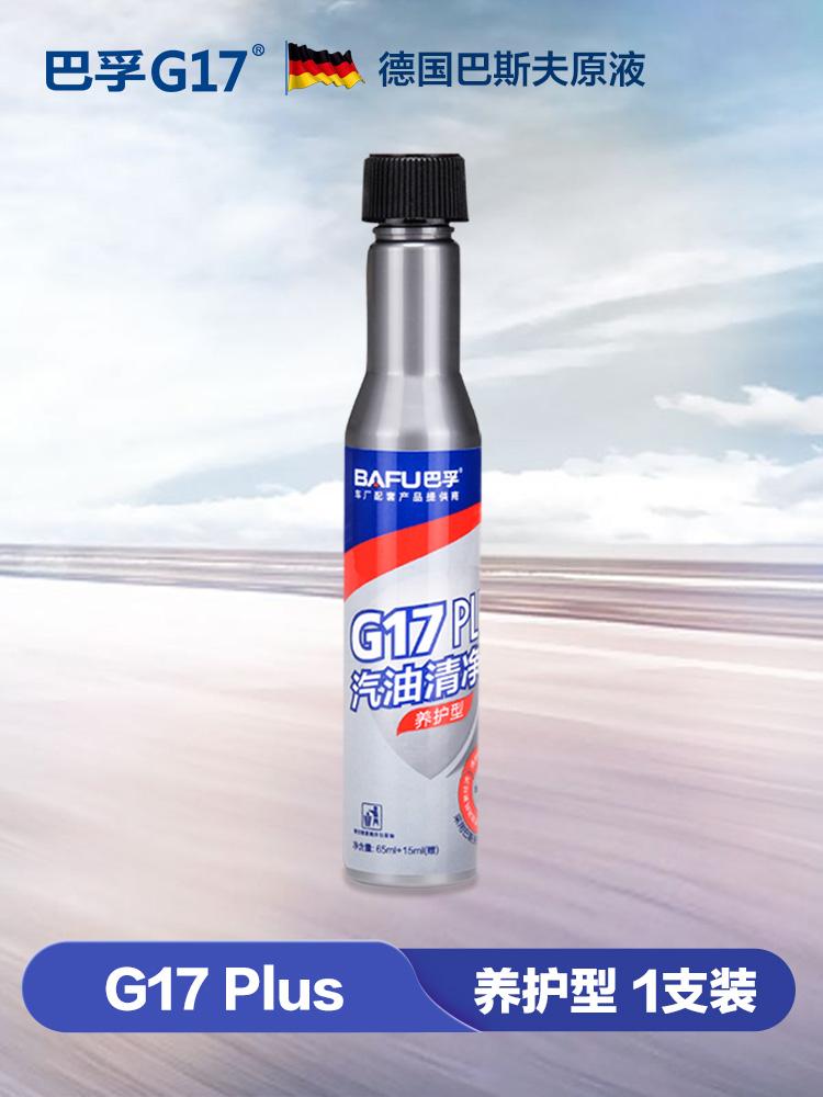 巴孚G17 PLUS 养护型 汽油添加剂燃油添加剂燃油宝除积碳 单品装