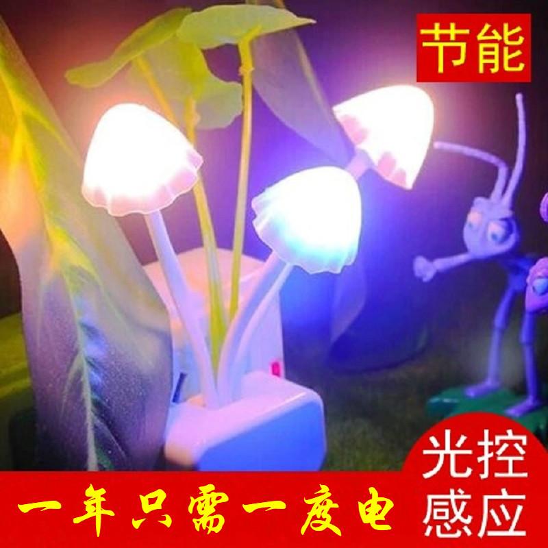 大白创意七彩光控节能夜灯小蘑菇led感应宝家用床头插座楼道插电