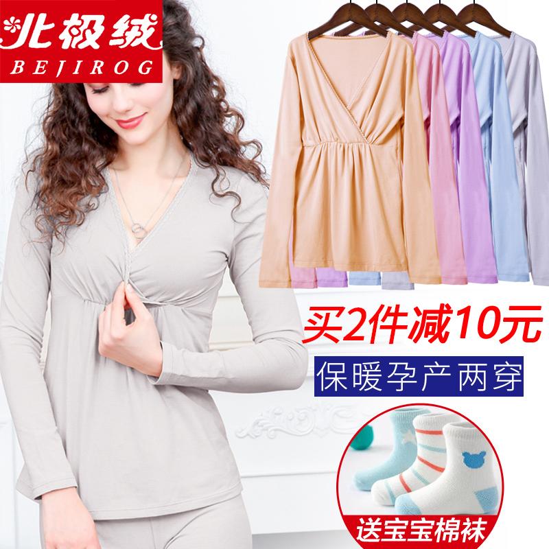 孕妇秋衣上衣怀孕保暖哺乳期产妇喂奶衣打底棉毛衫冬季月子服睡衣
