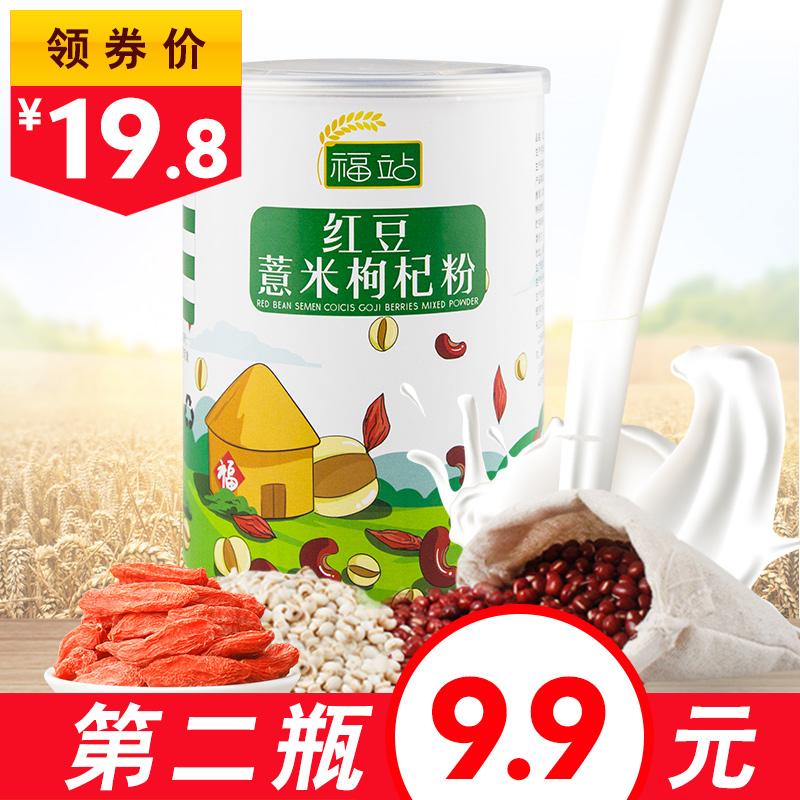 第二罐9.9元福站红豆薏米粉 五谷营养食品早餐代餐枸杞薏仁红豆粉