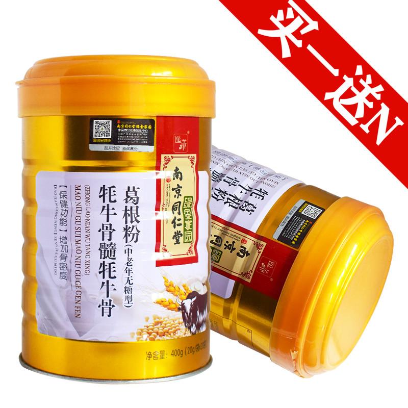 增加骨密度南京同仁堂绿金家园中老年无糖蛋白质粉送老人术后食品