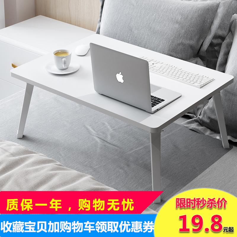 笔记本电脑桌床上书桌可折叠学生宿舍写字小桌板寝室用懒人小桌子图片