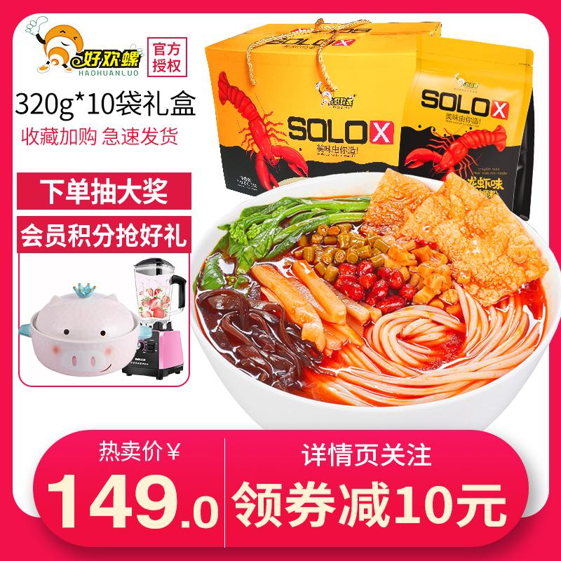 好欢螺螺蛳粉小龙虾味320gx10袋礼盒装麻辣螺狮粉柳州特产螺丝粉
