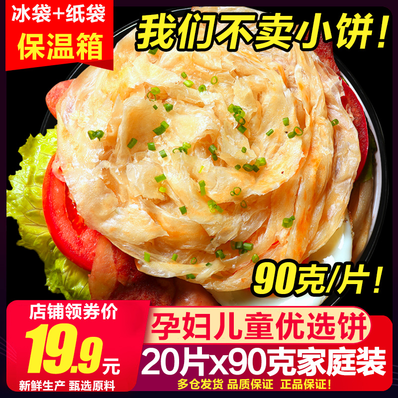 手抓饼家庭装面饼20片台湾风味原味早餐葱油饼家用饼类半成品煎饼