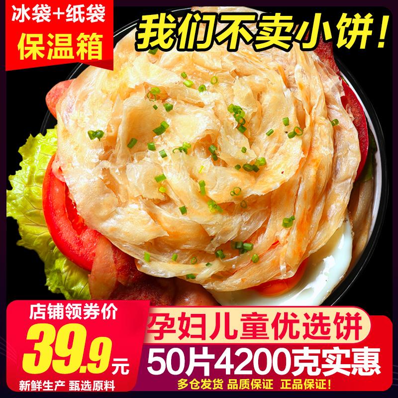 麦乐享台湾风味手抓饼50片家庭装面饼家用早餐商用摆摊速食半成品