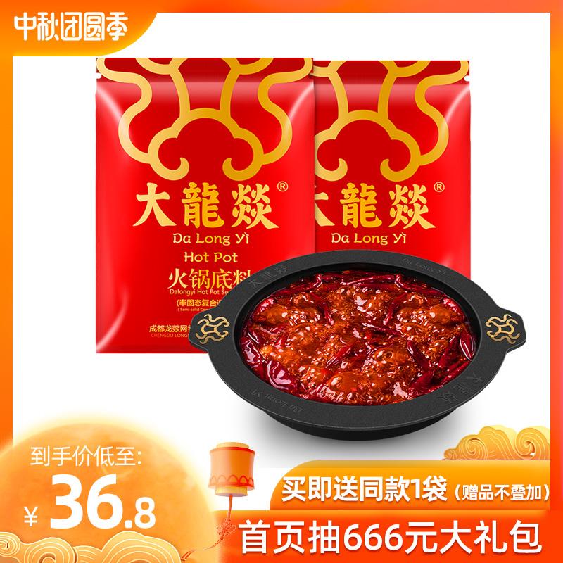 大龙�D门店同款成都老火锅牛油底料200g*2袋麻辣香锅冒菜底料调味