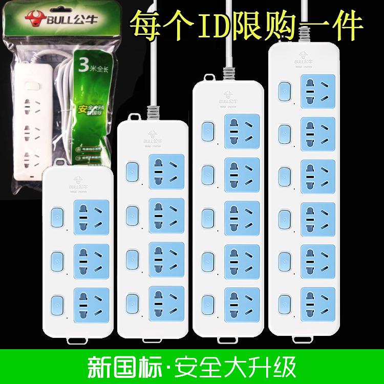 公牛插座独立开关插排接线板插电板正品3/4/5/6插位不带线1.8/3米