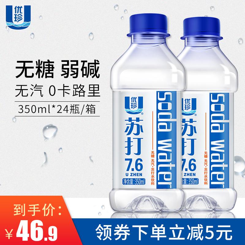 优珍苏打水饮料无糖无汽弱碱性饮用水350ml*24瓶 整箱包邮