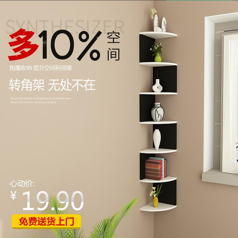 墙角置物架壁挂墙面隔板卧室客厅拐角转角三角扇形装饰书架收纳架