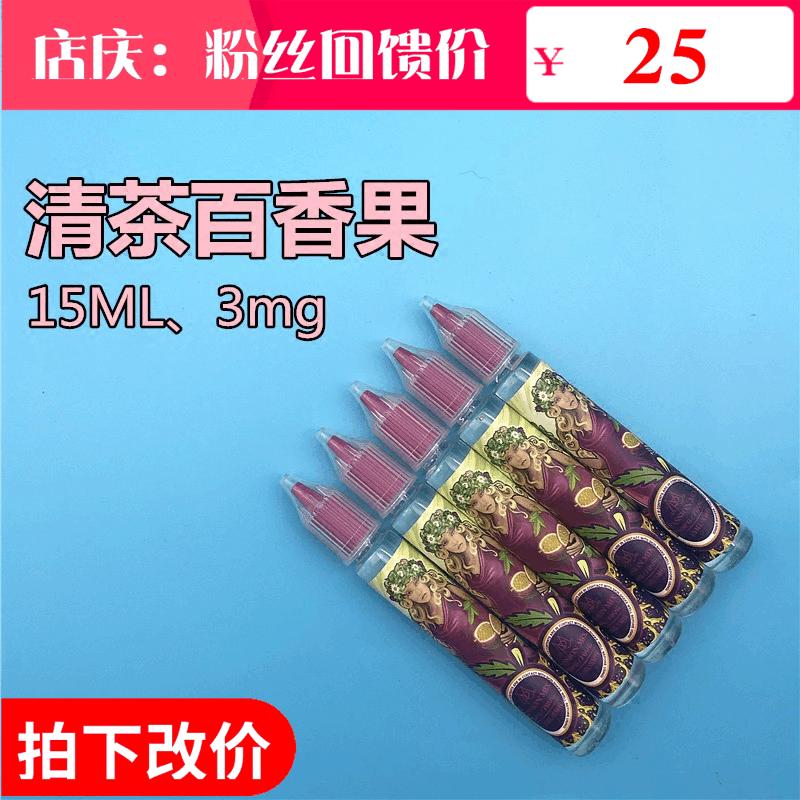 正品 Passion Mix 清茶百香果烟油 15ml 水果茶 电子烟大烟雾