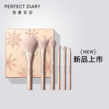 Perfect diary snow night gilt makeup set brush Christmas limited winter heart box