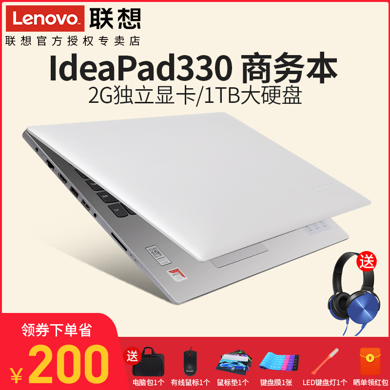 Lenovo/联想IdeaPad330 15.6英寸商务办公笔记本电脑2G独显轻薄便携学生手提游戏电脑笔记本女生款2019超薄本