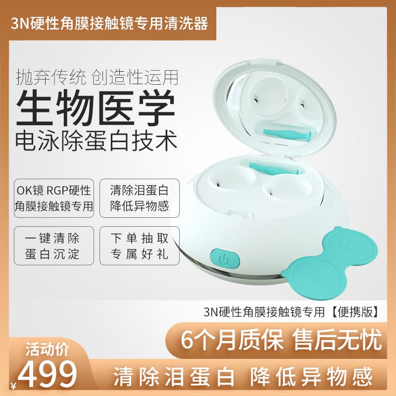 【角膜塑形镜清洗器】硬性角膜塑性镜专用版OK镜RGP清洗器