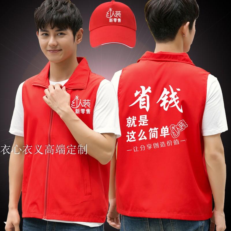 红人装马甲帽子推广义工志愿者工作服文化广告活动背心印字logo