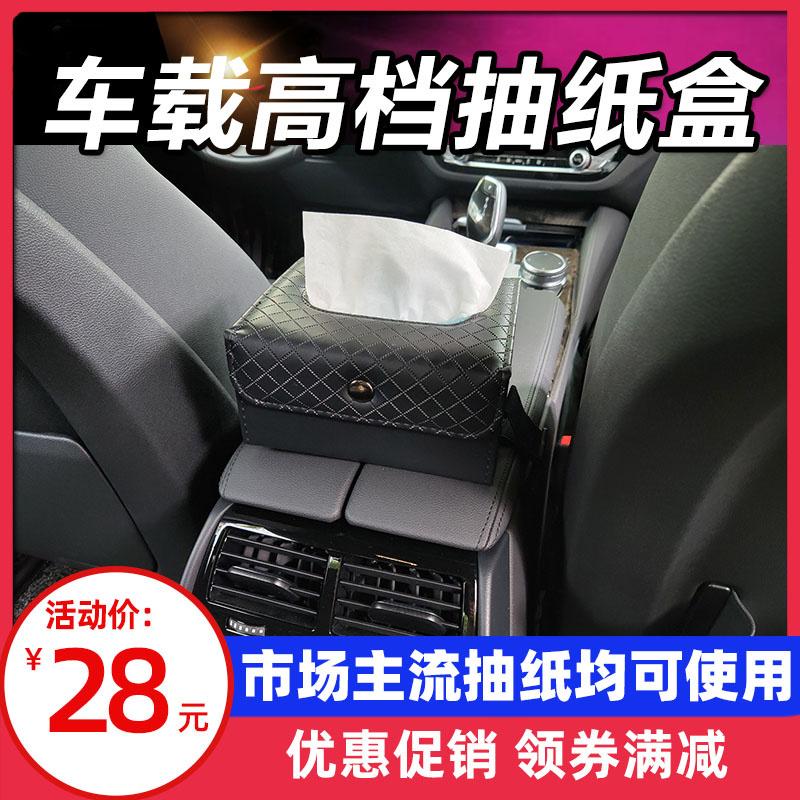 汽车车载纸巾盒抽纸盒车挂式扶手箱遮阳板车用车内纸巾套创意高档