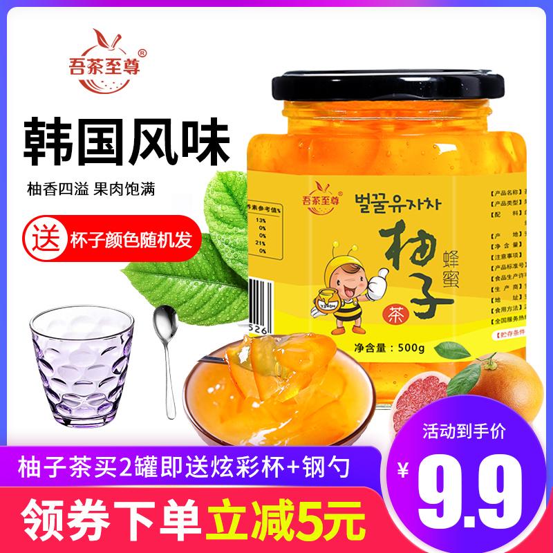 【买2送杯+勺】吾茶至尊蜂蜜柚子茶500g水果茶泡水喝的饮品冲饮