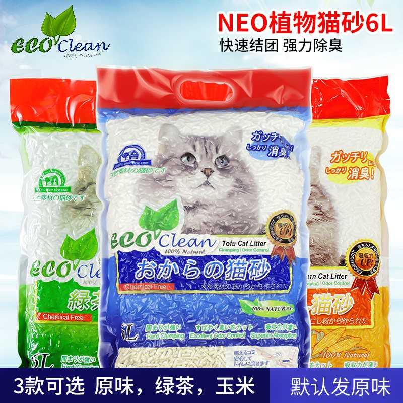 [三款可选]neo豆腐猫砂6L 原味绿茶玉米猫砂结团除臭猫沙植物砂