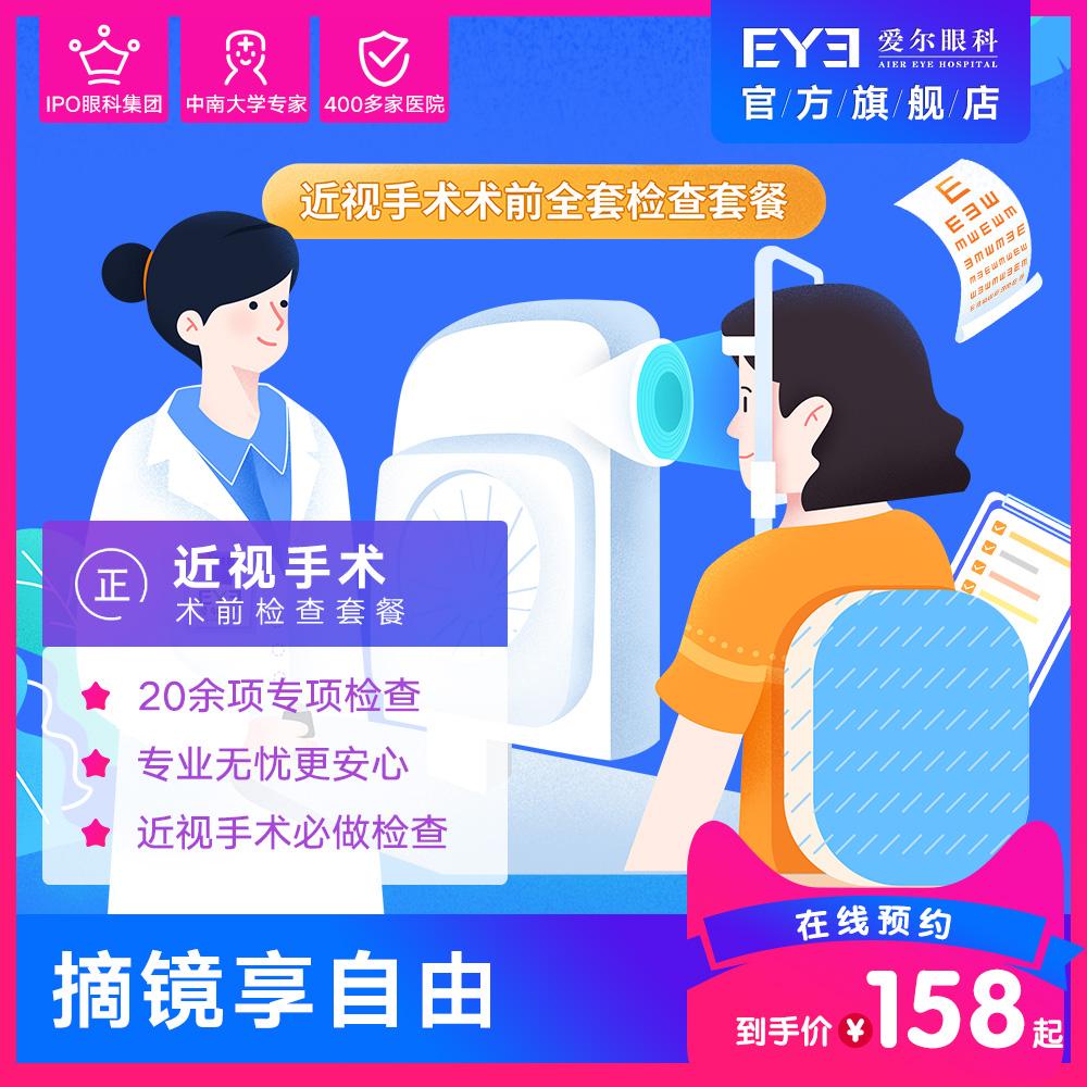 爱尔眼科医院近视手术术前检查全飞秒激光ICL晶体近视矫正体检