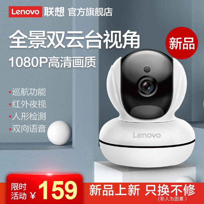 联想监控摄像头家用手机远程无线360度全景家庭店铺高清监视器RN1
