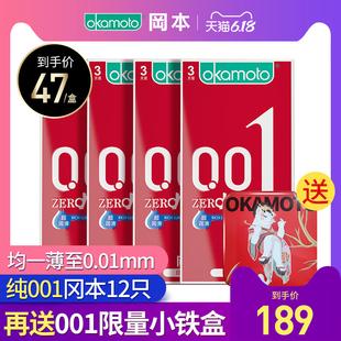 冈本001日本进口避孕套超薄0.01超润滑安全套旗舰店男用0.001女极