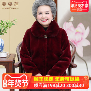 Middle-aged and elderly women's winter clothes imitation mink fur coat mother big clothes 60 years old 70 elderly grandma wife