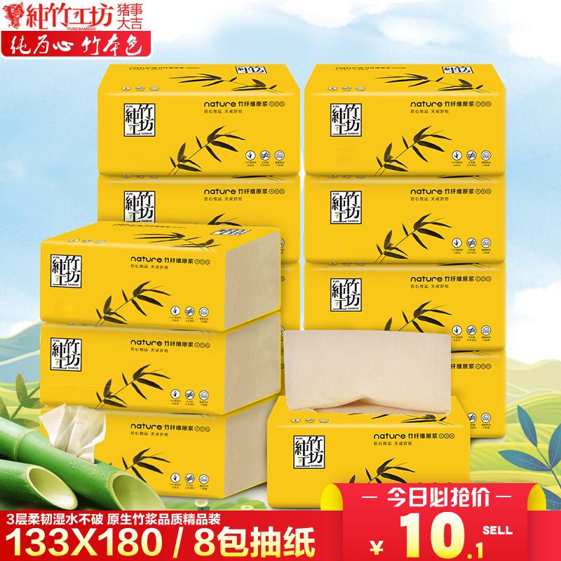 纯竹工坊本色竹浆抽纸巾小号卫生纸家用家庭装餐巾纸原浆面纸8包