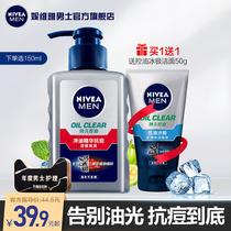 妮维雅男士专用洗面奶去油控油去黑头清洁护肤品美白祛痘印洁面乳