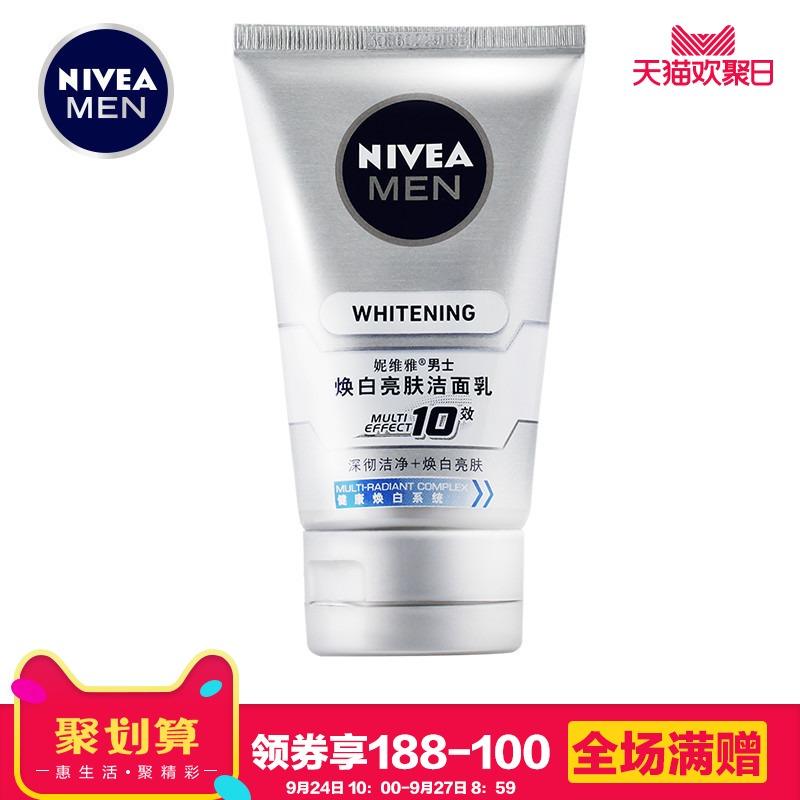 妮维雅男士美白洗面奶 焕白亮肤洁面深层清洁毛孔淡化黑色素正品