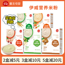 伊威婴儿米粉宝宝辅食6-36个ji12多味任qi250g盒装米乳1段