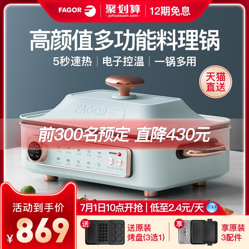 fagor/法格多功能料理锅火锅电烧烤炉家用电动烤肉料理炉烧烤网红