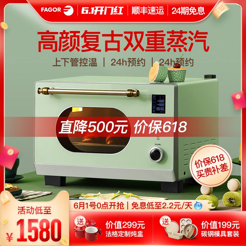 西班牙FAGOR法格智能蒸烤箱一体机家用多功能小型复古电蒸箱台式