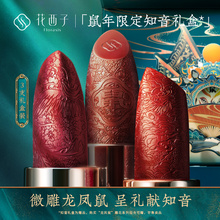 Huaxizi Dragon Phoenix mouse lipstick suit makeup cosmetics combination mouse year confidant gift box