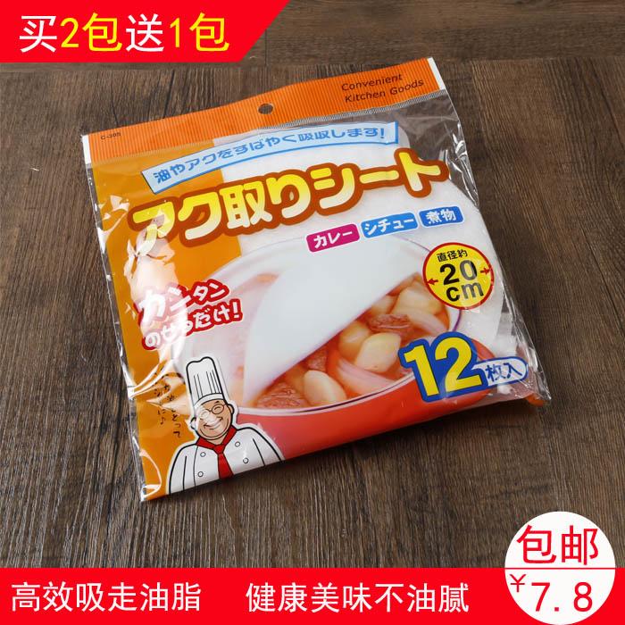 日本厨房煲汤喝汤煮汤食用吸油纸油炸吸汤滤油纸食品食物去油腻