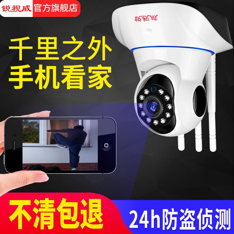 家庭室内无线监控摄像头家用监视器手机远程wifi高清商用室外视频