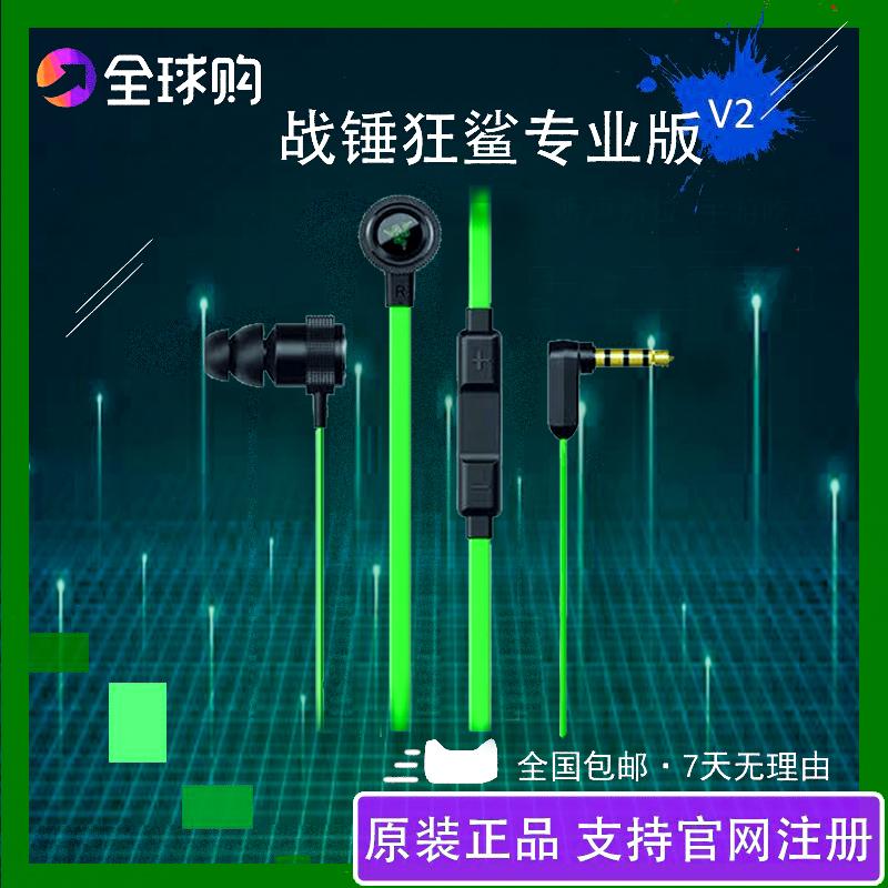 正品Razer/雷蛇战锤狂鲨专业版V2线控吃鸡游戏入耳式耳机耳麦