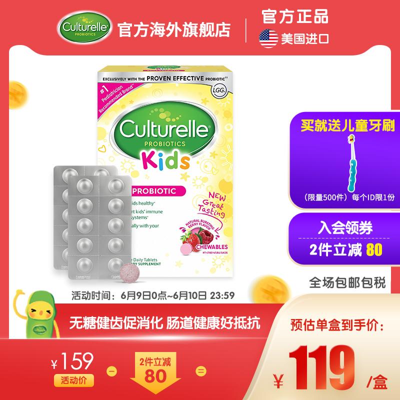 culturelle 美国康萃乐益生菌儿童调理肠胃3-12岁婴儿宝宝咀嚼片