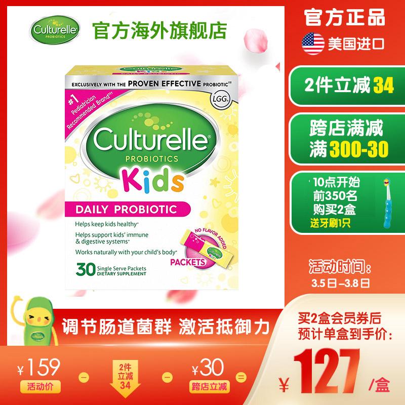 美国 culturelle康萃乐儿童益生菌宝宝调理肠胃粉剂30袋官网