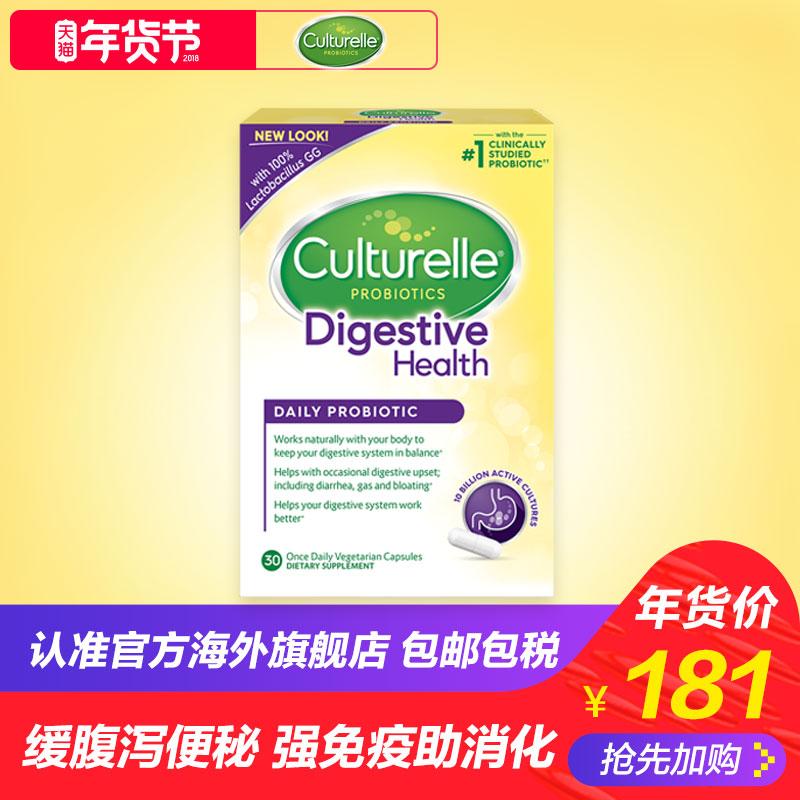 culturelle康萃乐益生菌每日消化健康益生菌胶囊30粒 调理肠胃