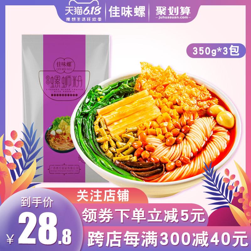 【正常发货】佳味螺螺蛳粉柳州螺丝粉广西350g*3包正宗包邮螺狮粉