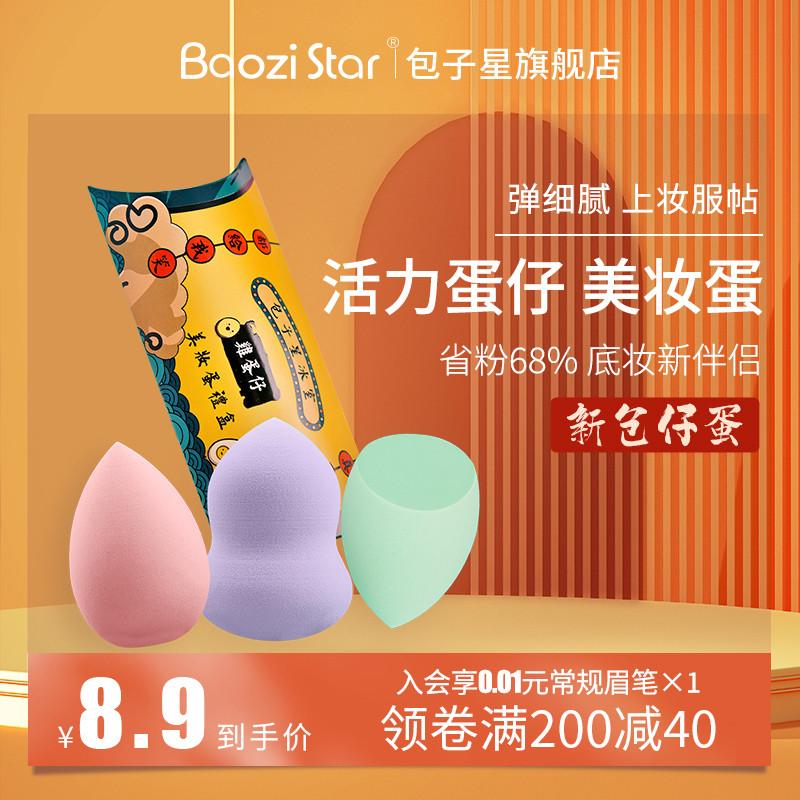 包子星美妆蛋不易吃粉化妆蛋蛋粉扑海绵彩妆蛋化妆工具海绵蛋套装